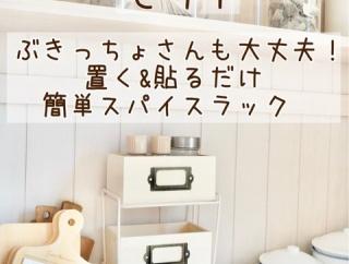 【セリア】【簡単DIY】10分でできるスパイスラック