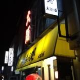 『大阪城(大阪・守口市)立ち呑み』の画像
