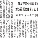 『(埼玉新聞)行方不明の高齢者捜索 水道検針員と協力 戸田市、メールで情報共有』の画像
