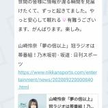 『【乃木坂46】山崎怜奈『世間の皆様に情報が渡る瞬間を見届けたくて、ずっと起きてました・・・』』の画像