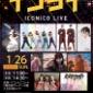 今週末は岡山ライブやでーい!!!! 楽しみすぎる!!新年初岡...