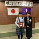 『【令和2年 仙台市スポーツ賞】』の画像
