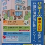 『戸田公園駅前行政センターでパスポート業務スタート』の画像