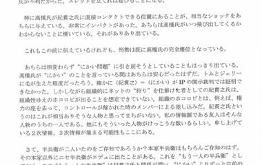 『島田真樹(仮称)匿名手紙23通目~池田富一(仮称)談「やんごとなき理由あった」~』の画像