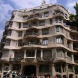 『スペイン バルセロナ旅行記6 屋上が見所!世界遺産のカサ・ミラ』の画像