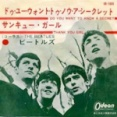 Thank You Girl / サンキュー・ガール(The Beatles / ビートルズ)1963