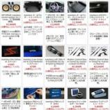 『maniacs web shopのクーポンと、REMUS/BILSTEIN/EibachプロストリートSの割引販売、残り4日間!』の画像