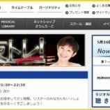 『ラジオNIKKEI【夜トレ!】出演のおしらせ♪(5月12日)』の画像
