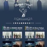 """『【ライブ情報】tenoto 2周年企画""""Boogie Circus"""" 出演決定!』の画像"""