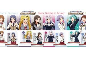 【ミリオンライブ】「バースデーアクリルカードスタンド」シリーズ12月~2月の商品公開中!