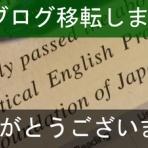 英語やり直しは試行錯誤の連続