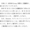 【悲報】AKB新聞瀬津さん、嘘つきな上に便乗値上げまでしてしまう