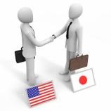 『応募が殺到する米軍基地勤務の日本語教師求人』の画像