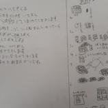 『【川崎】聞くって難しいよね!!』の画像