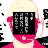 『府中三億円事件を計画実行したのは私ですネタバレ白田が犯人ではない後日談を世界の何だコレ!?ミステリーで特集』の画像