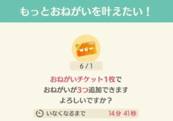 【ポケ森】おねがいチケット報酬が6枚な理由が判明!!!!←これマジ???www