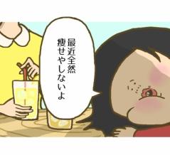 """知らなかった友達の""""裏側"""""""