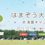 『今日から「はまぞう大感謝祭」が渚園キャンプ場で開催!イベント内容をまとめてチェック!』の画像