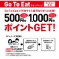 GoToイートで毎日寿司の「無限くら寿司」 上手く使えば500円ランチの焼肉店も