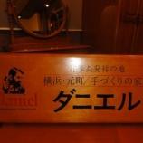 『【セール情報・希少精鋭フェア・2010年 秋】 横浜元町ダニエルの楕円ドレッサー 430,000円』の画像
