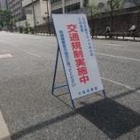 『大阪はG20で!』の画像