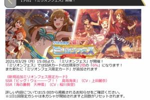 【ミリシタ】本日15時から『ミリオンフェス』開催!海美、環のSSR登場!