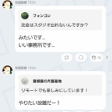 『【乃木坂46】中田花奈へ質問『沈金はスタジオ出れないんですか?』中田『みたいです…いい事務所です…』』の画像