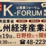 『今度のKフォーラムは九州経済産業省』の画像