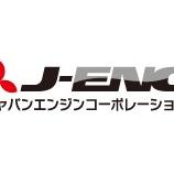 『5%ルール大量保有報告書  ジャパンエンジンコーポレーション(6016)-三菱重工業』の画像