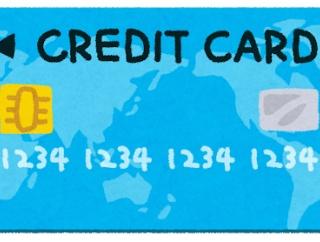 クレジットカードって持ってないと社会的に疑われるらしい