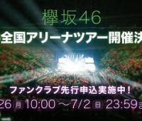 【欅坂46】アリーナツアーFC先行外れた人もあきらめずに次いこう!がんばれー!
