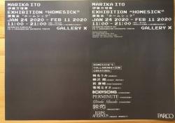 【元乃木坂46】伊藤万理華展覧会、今野氏の名前はあるがあの人の名前はない模様・・・・・