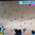 【画像】日本、世紀末と化す・・・ #鳥取砂丘 #バイオハザード