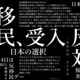 『10月14日『反移民デー』に行動せよ!「日本第一党」』の画像