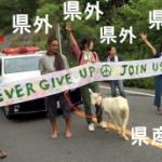 【沖縄】サヨク活動家逮捕!名前はキムさん…「ヤギ以外は県外という現実。」