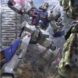 『ガンダムNT-1がアムロに届いてたらどうなってた?』の画像