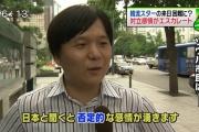 韓国市民 「震災のとき、韓国は日本を支援したのに!!頭を後ろから殴られたような感じです」