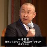 『ファジアーノ岡山 代表取締役 木村氏が退任し Jリーグ専任理事に就任 新代表取締役GMに鈴木氏』の画像