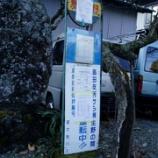 『2013/1/2無生野から棚ノ入山、二十六夜山(秋山)、尾崎』の画像