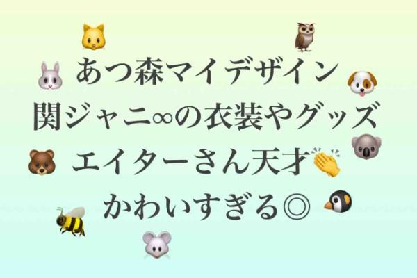 関ジャニ ブログ