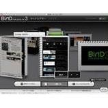 『BiND for WebLiFE* 3 for Macintoshが届く』の画像