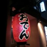『激動の金沢旅行記【1日目】!金沢21世紀美術館、長町武家屋敷跡、ときどきおでん・・・』の画像
