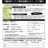 『介護会計ソフト体験セミナー(in 三重県四日市市)』の画像