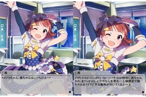 【グリマス】バレンタインキャンペーンまとめ4