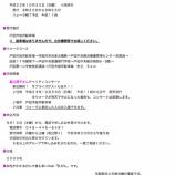 『戸田市ピンクリボンウォーク2011のお知らせが戸田市ホームページも掲載されました』の画像