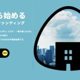 『【緊急】ONIGIRI Funding(おにぎりファンディング)登場!今なら無料会員登録でAmazonギフト500円を全員にプレゼント』の画像