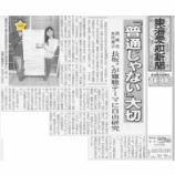 『難聴をテーマに自由研究【東海愛知新聞1面掲載】』の画像
