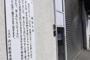 「諸般の事情により中止する…」山口組が毎年恒例〝ハロウィーン〟中止 分裂問題が影響か 神戸