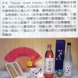 『富士酢プレミアムが丹後名産おすすめ5点に選ばれました』の画像