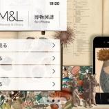 『ページをめくるワクワクをiPhoneにも iOSアプリ「MAU M&L 博物図鑑」』の画像